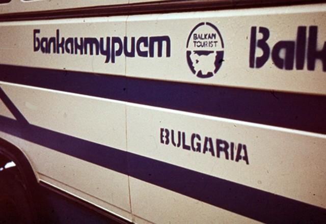 Балкантурист