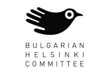 хелсинкски комитет