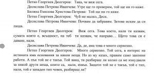 иванчева