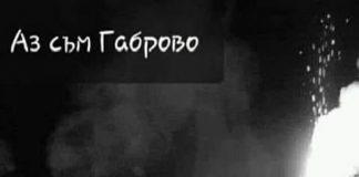 габрово