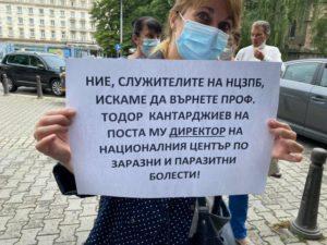 протест, кантарджиев